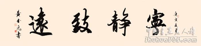 蹈艺术字体设计